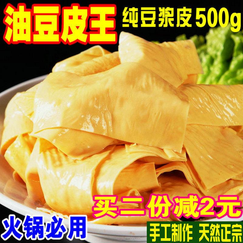 头层火锅油豆皮王食材配菜手工豆浆皮腐竹豆腐皮豆油皮干货500g