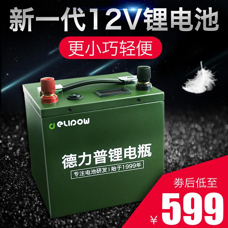 德力普12v锂电池大容量疝气灯小体积超轻便大功率户外24v蓄电瓶