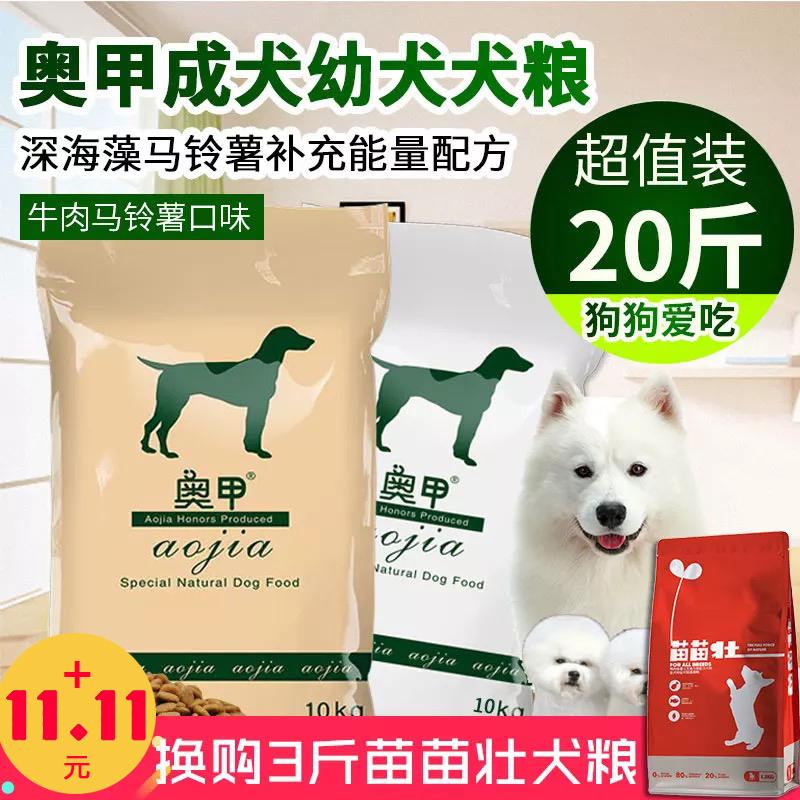 萨摩耶银狐大白熊松狮金毛专用犬粮成犬幼犬狗粮10kg20斤通用型