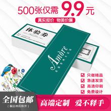 美容拓客体验5j3定制优惠ct用券宣传卡片印刷名片代金券订制