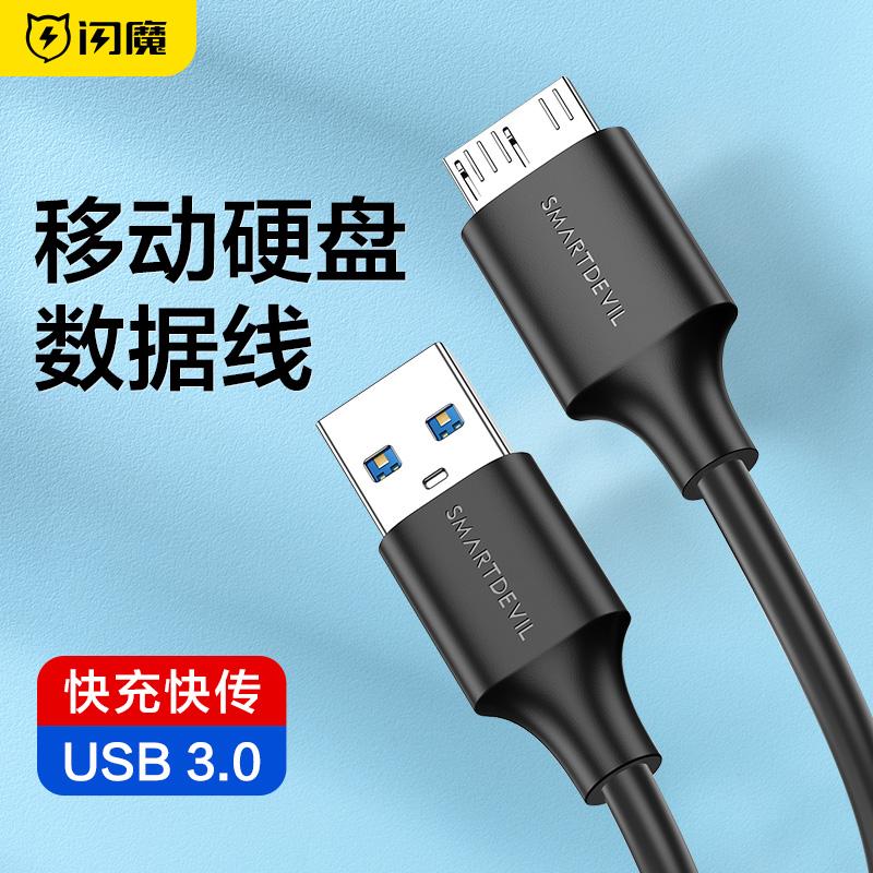 闪魔 usb3.0移动硬盘数据线充电线延长连接线接口seagate硬盘适用于西部数据希捷东芝索尼
