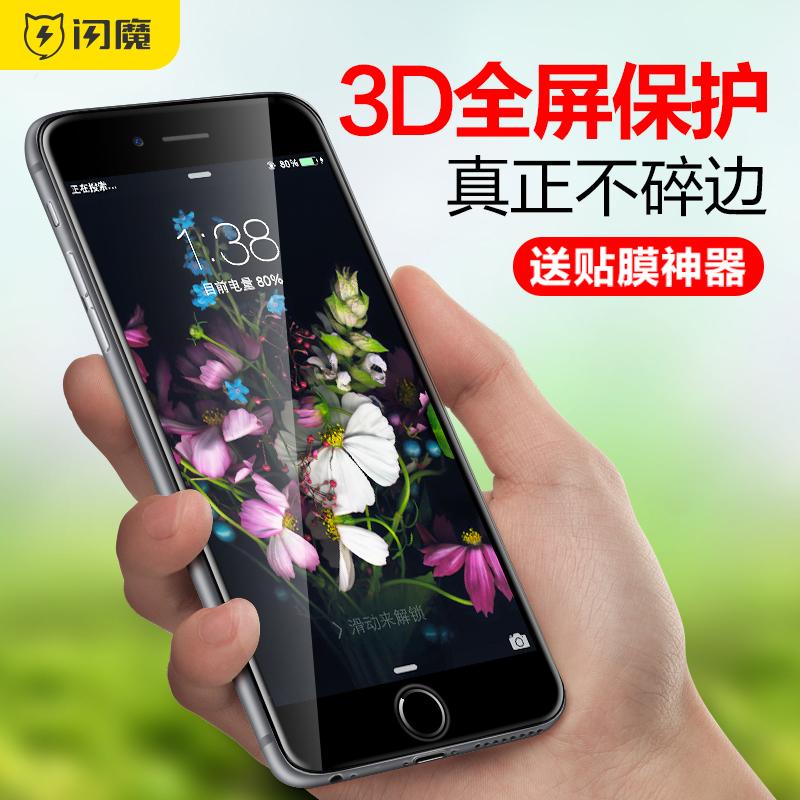 闪魔 苹果6钢化膜6splus抗蓝光iPhone6plus全屏全覆盖iPhone6软边6p全包6s手机玻璃贴膜