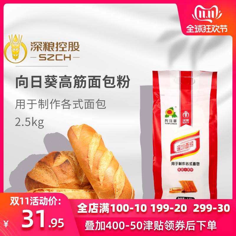 深粮向日葵高筋面包面粉2.5kg家用烘培吐司专用面特高筋宝宝面粉