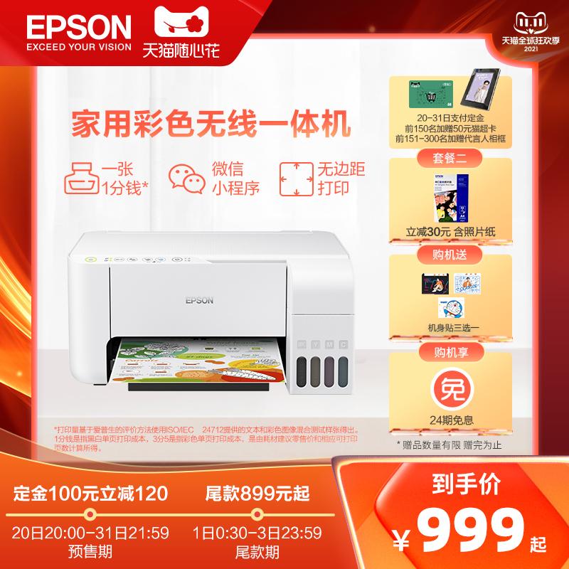爱普生Epson L3151/3153家用学生作业打印机 原装连供彩色 无线WIFI打印复印扫描 家庭照片打印