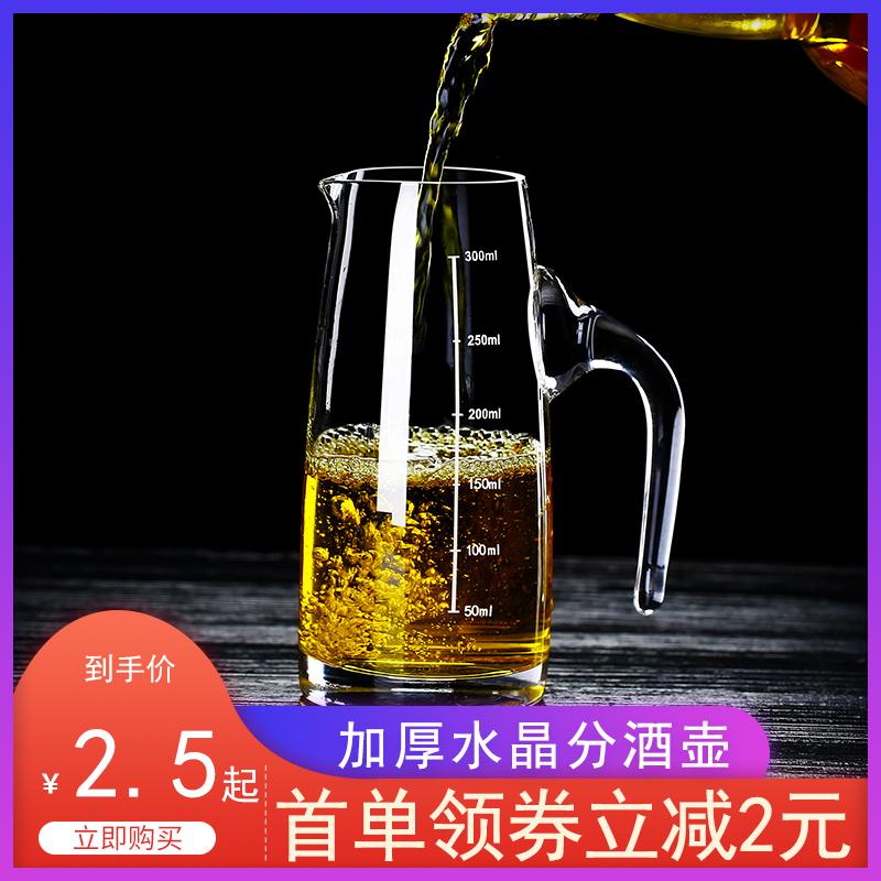 白酒分酒器套装家用玻璃酒壶洋酒红酒醒酒器加厚小号饭店用500ml满4元减2元
