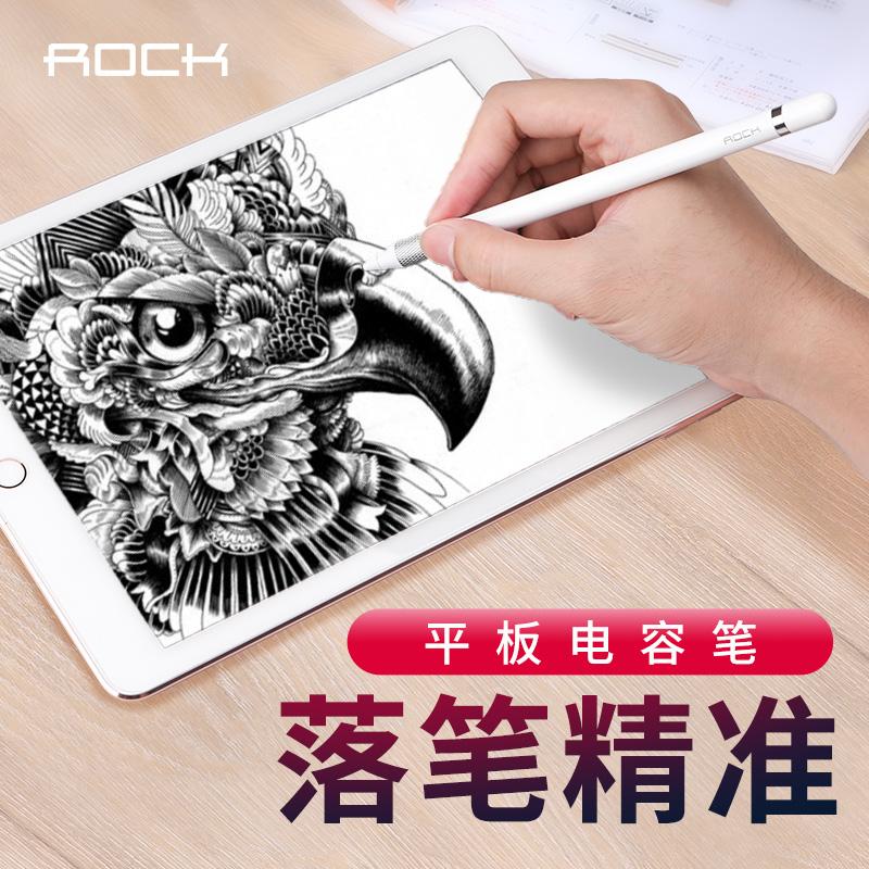 ROCK pencil电容笔主动式平板ipad2018新款超细头触屏智能触控笔苹果pro华为安卓通用手机笔高精度绘画手写笔
