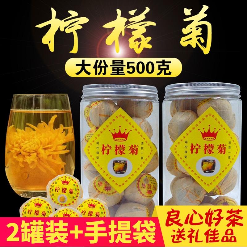 柠檬菊花茶柠檬红茶小柠红菊之檬小柠檬菊古树滇红茶500g一斤罐装