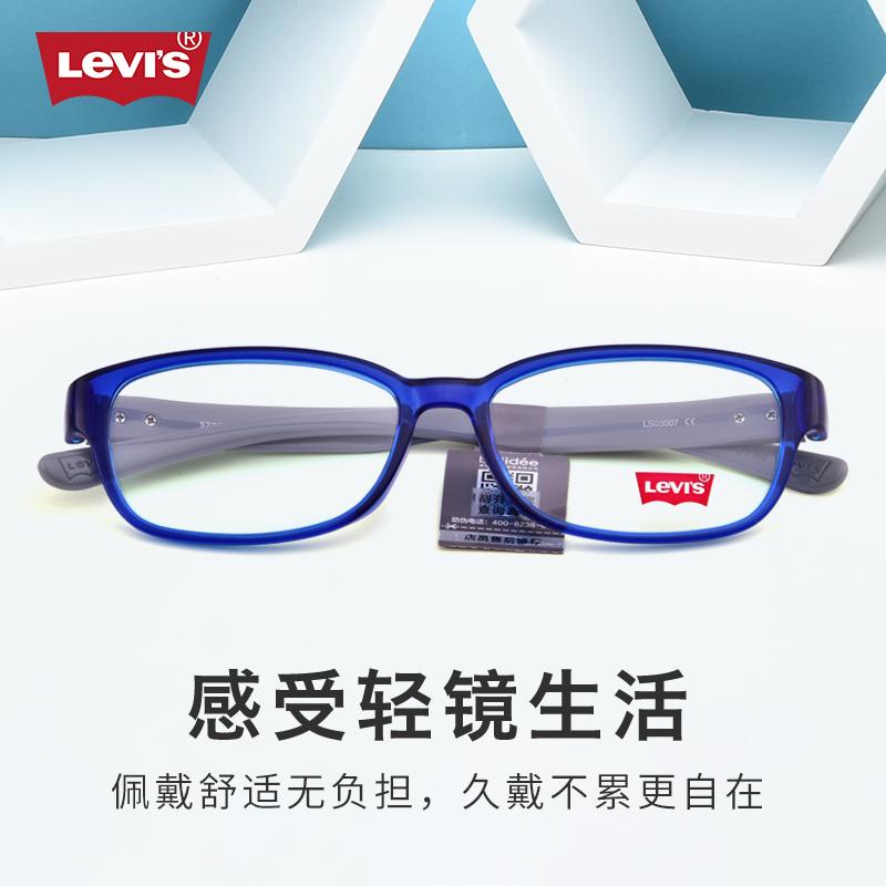 Z 19新款李维斯眼镜框男女TR90超轻全框近视眼镜成品镜架LS03007