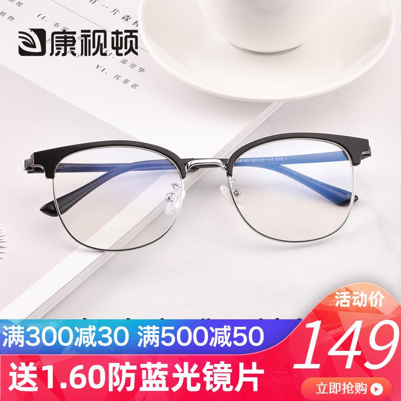 19年新款康视顿近视眼镜框男女同款复古文艺塑钢全框眼镜架 18140