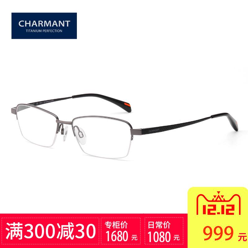 夏蒙charmant眼镜架男 商务β钛眼镜框 休闲近视光学眼镜CH10299