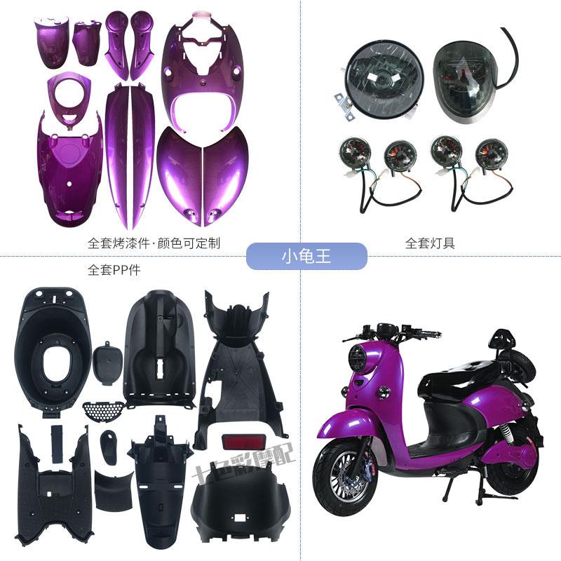 欧版小龟王电动车  摩托车全套外壳 灯具 内壳PP件 烤漆配件特价