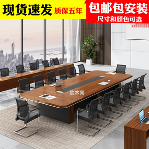 Office furniture new conference table long table simple modern negotiation table and chair combination meeting room rectangular bar training