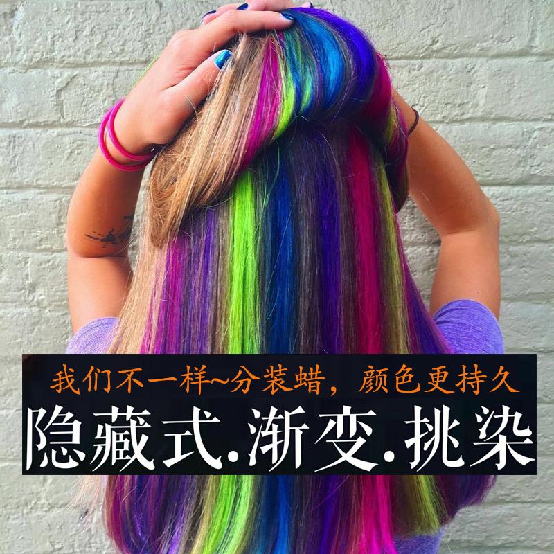 漂染发剂彩色挑染染发膏打蜡永久彩虹隐藏渐变色紫红蓝桃红粉绿橙