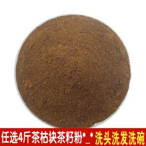4斤包邮茶籽粉/茶枯粉 茶麸茶枯饼洗发洗头洗碗筷洗脚泡脚