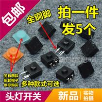 LED强光头灯3脚4脚按钮按键开关12x12mm戴头照明夜灯手电筒配件