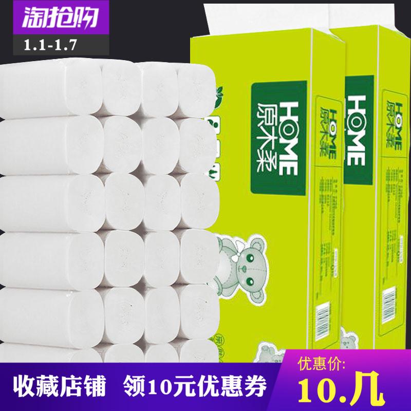 12卷4层卫生纸高质量卷纸小卷设计节约用纸
