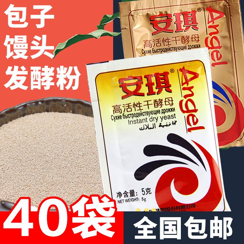 安琪高活性家用干酵母粉发酵粉做包子馒头面包即发孝母发孝粉5g装