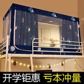 男女寝室遮光帘子0.9m带支架 学生宿舍上铺下铺蚊帐床帘两用一体式
