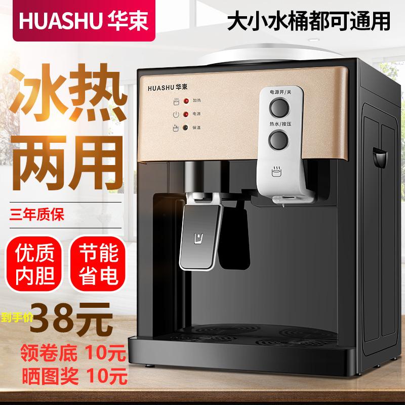 台式饮水机制冷制热开水机温热型家用办公桌面烧水机小型烧开水机