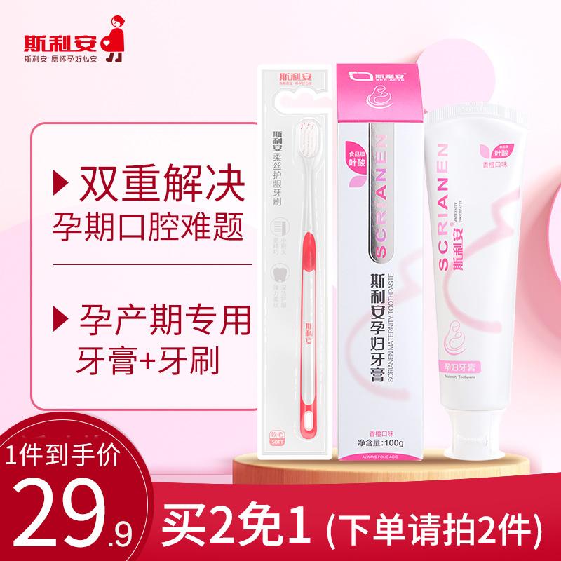 斯利安月子牙刷儿产后软毛孕产妇用品怀孕期专用孕妇牙刷牙膏套装