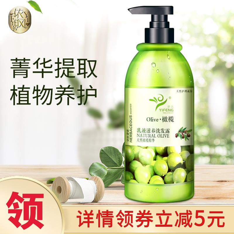 依风olive橄榄油洗发水深层滋养头皮养护发梢改善毛躁温和洗发膏优惠券