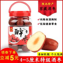 特级醉枣酒枣新514枣腌制红9z脆枣陕北特产罐装500g包邮