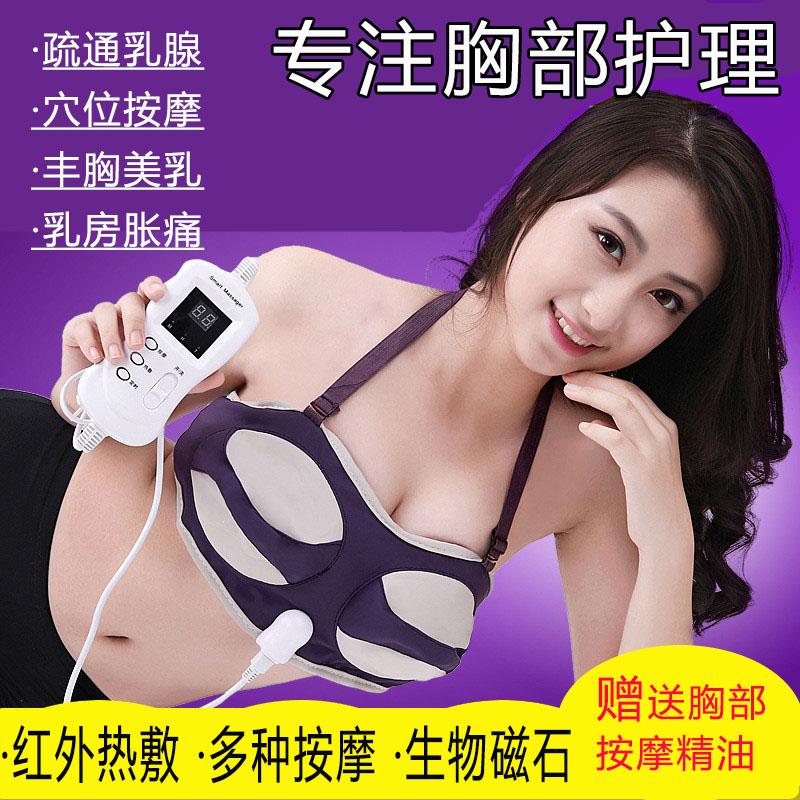 [¥109]丰胸按摩器乳房热敷磁疗内衣胸部增大防下垂加热仪 疏通乳腺神器