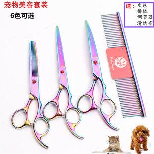 紫龙狗狗猫咪修毛剃毛剪宠物美容剪刀下弯剪翘剪直剪牙剪7寸套装