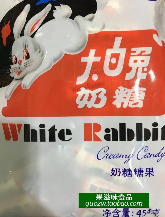 上海冠生园食品WhiteRabit大白兔奶糖114克/227克/454克原包装