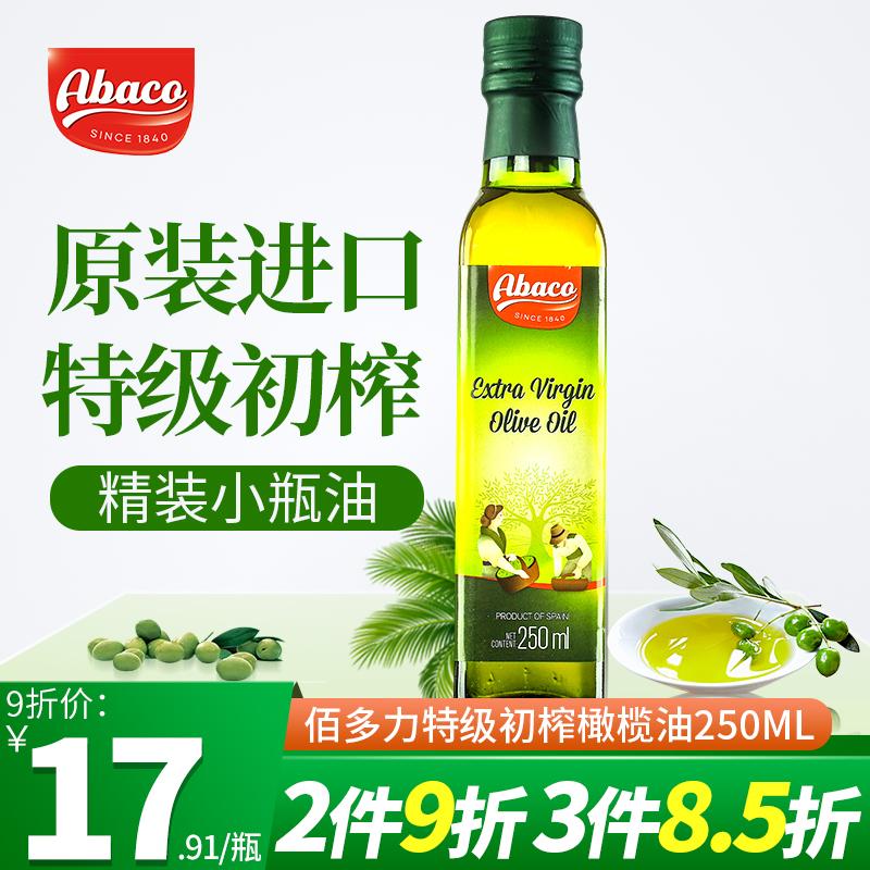 西班牙原装进口特级初榨橄榄油250ml宝宝食用油小瓶装