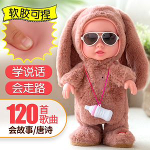 Talking Doll Smart Simulation Baby Plush Doll Will Walk Sing Dancing Princess Girl Toy