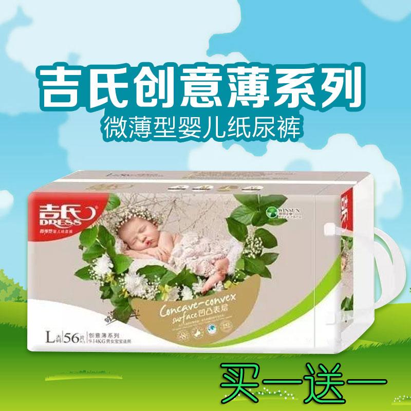 吉氏创意薄系列微薄型婴儿纸尿裤S76 M64 XL50L56包邮