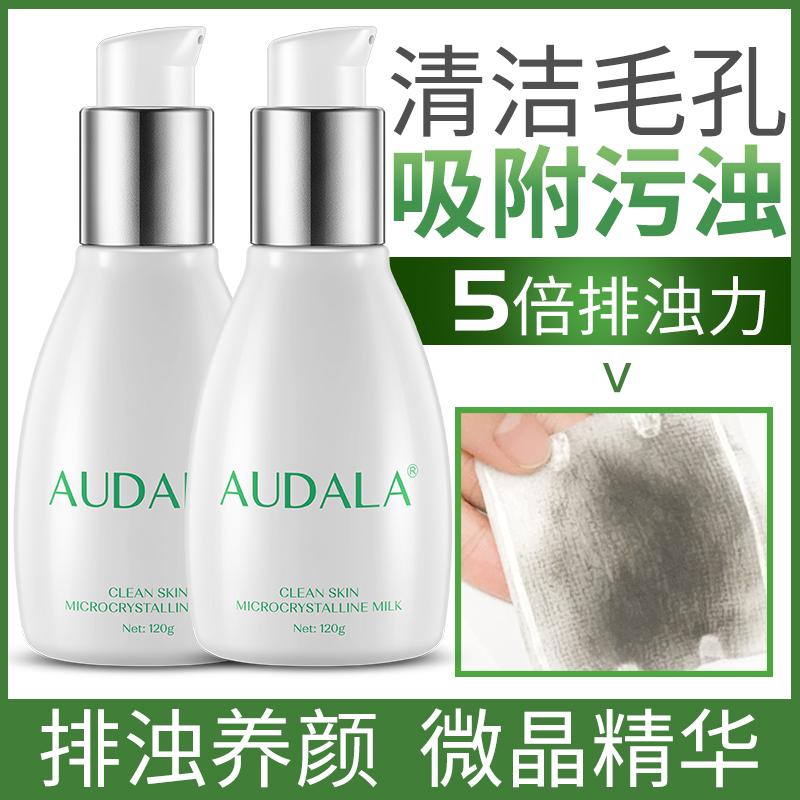 微晶正品面部按摩膏焕颜素皮肤深层清洁毛孔污垢脏东西脸部净化霜