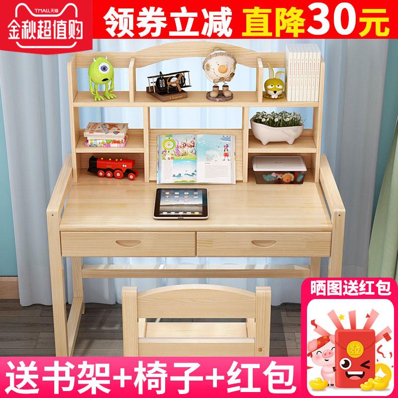 学习桌儿童书桌写字台课桌椅套装小学生家用作业可升降实木简约