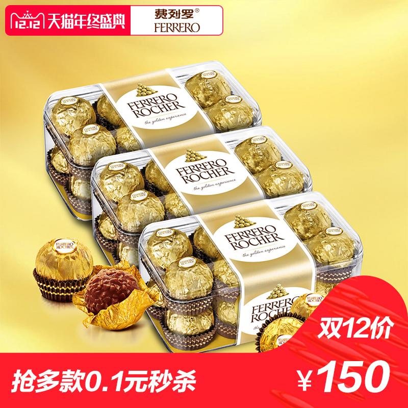 费列罗Rocher金球榛果巧克力16粒3盒婚庆情人节零食品喜糖礼盒