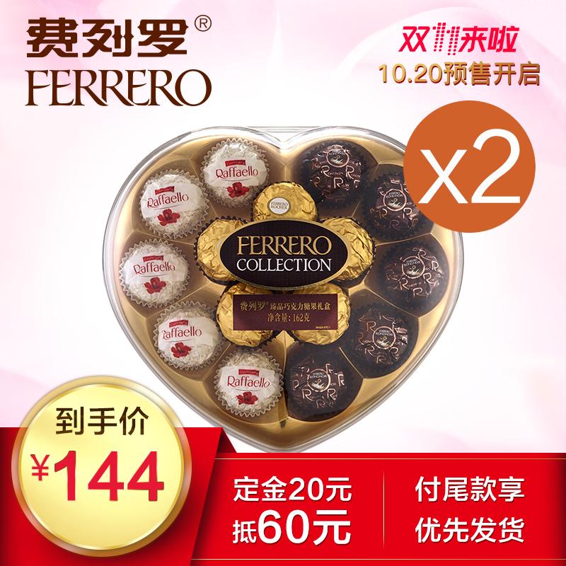 【预售】费列罗Collection臻品巧克力15粒2盒心形婚庆礼盒