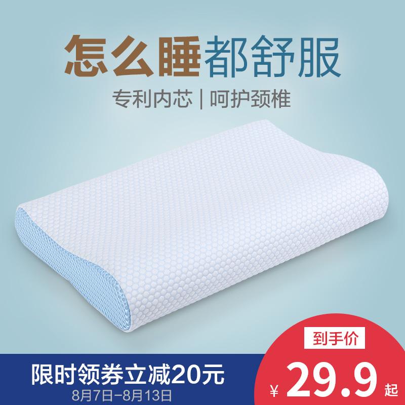 慢回弹太空记忆棉枕头枕芯成人保健护颈椎枕单人学生整头一对拍2优惠券