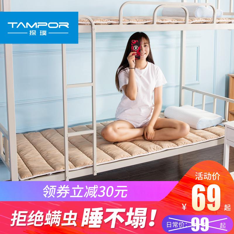 床垫学生宿舍0.9m床单人1.2米垫子海绵垫被1.5m加厚记忆棉床褥子