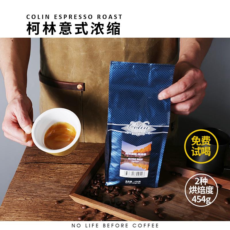 柯林精选意大利咖啡豆意式浓缩咖啡意式现磨黑咖啡豆 咖啡粉 现磨
