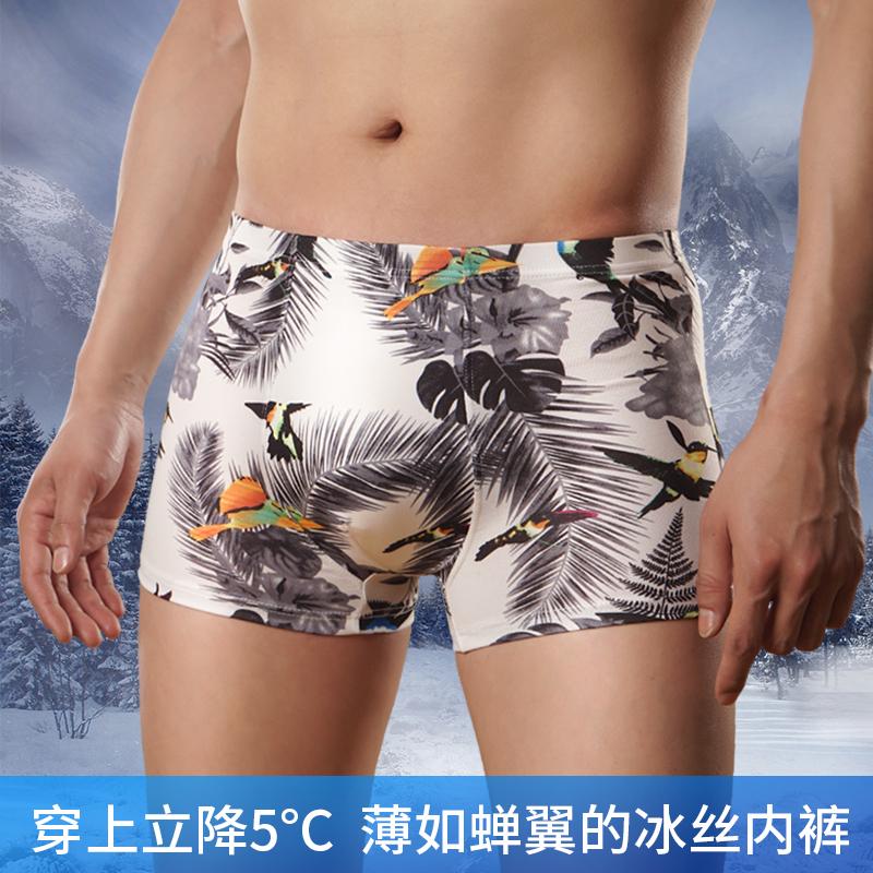 一条装男士莫代尔内裤男平角裤青年中腰U凸男冰丝四角裤男裤头薄
