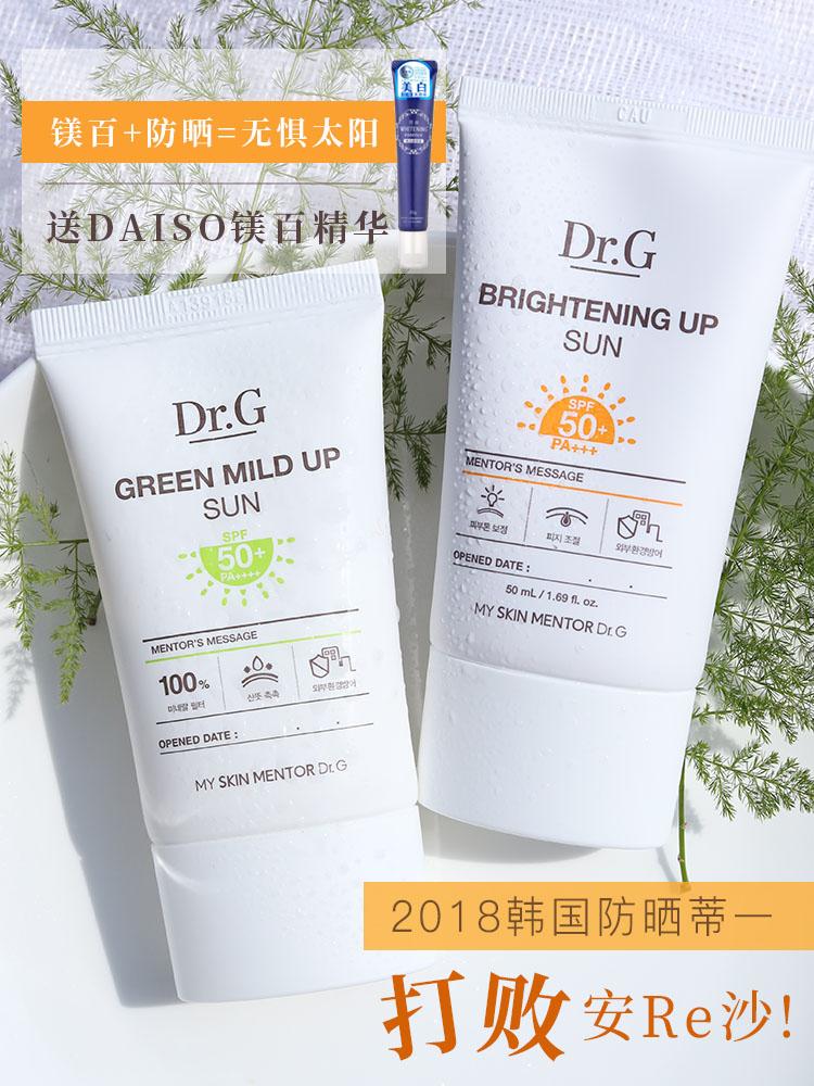 孕妇敏感肌可用 韩国DR.G/DRG防晒霜面部滤镜防晒清爽防水透气