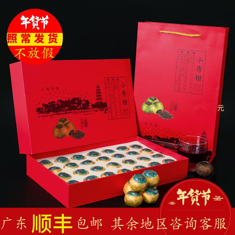 正宗新会小青柑普洱茶8年陈宫廷特级橘普柑普茶陈皮熟茶叶礼盒装