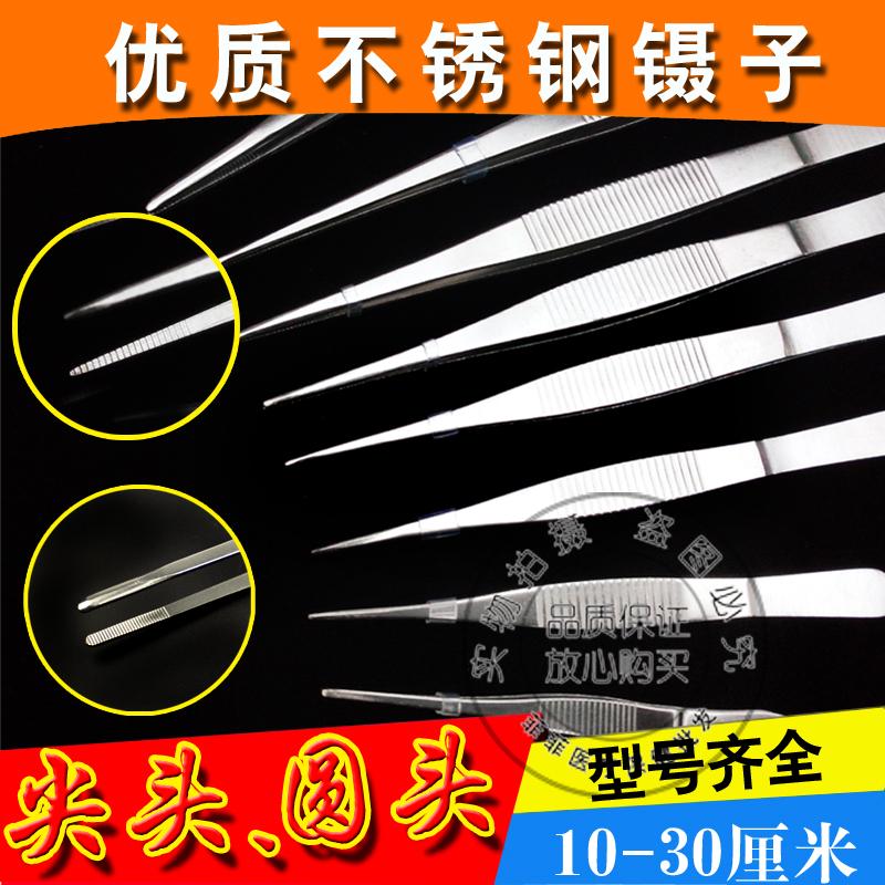 包邮不锈钢镊子夹子钳子12.5/14/16/18/20/25/30cm圆头/尖头镊子