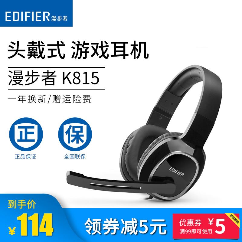 Edifier/漫步者 K815电脑耳机头戴式 手机游戏耳机重低音带麦克风