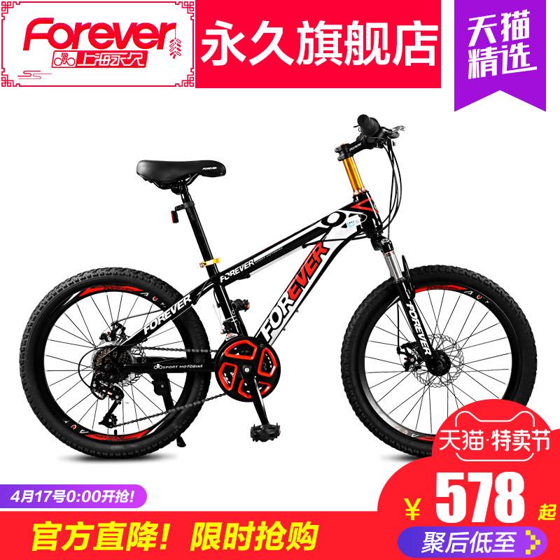 永久儿童山地自行车20/22寸变速男女小学生青少年单车越野双减震