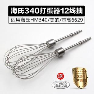 海氏HM340/志高CX6629/美的电动打蛋器配件12线打蛋头 蛋抽搅拌棒
