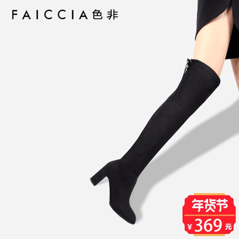 色非2017冬季新款显瘦过膝长靴高跟弹力靴子粗跟高筒靴女D225