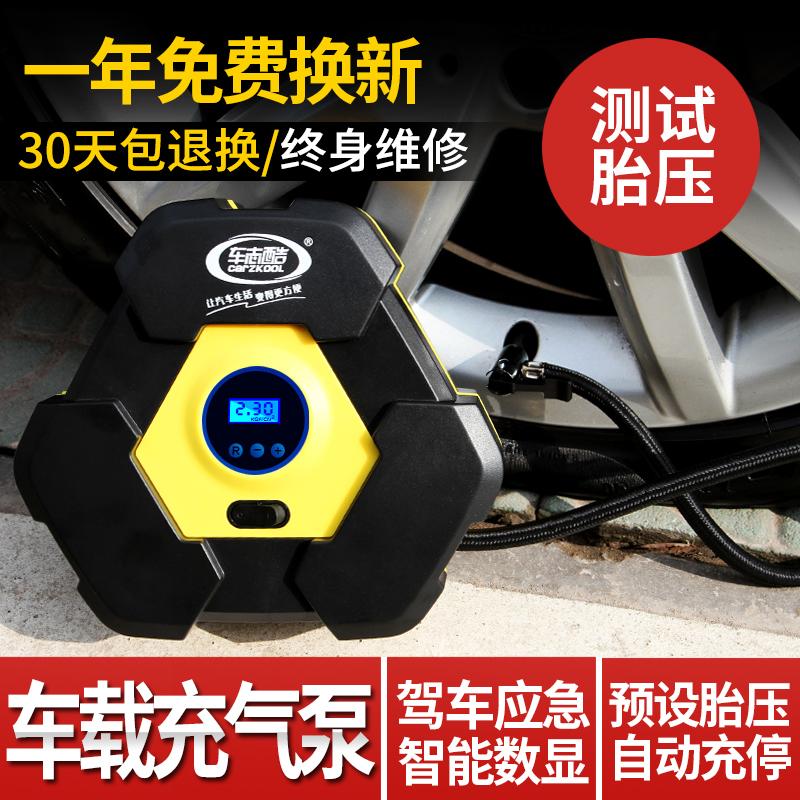车志酷车载充气泵12V便携式小轿车汽车用打气泵电动轮胎加打气筒