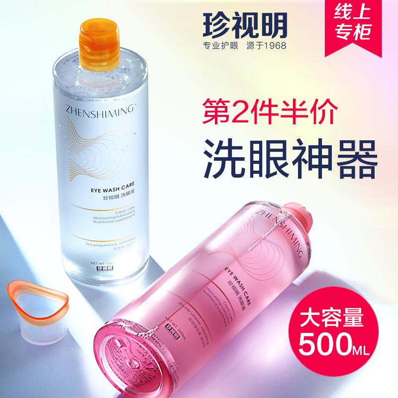 珍视明洗眼液清洁眼部护理液清洗眼睛水洗眼神器500ml