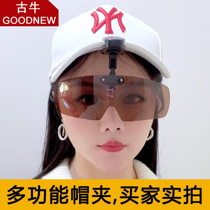 古牛夹在帽子上的太阳镜钓鱼夹帽眼镜帽夹近视眼司机偏光墨镜MJ66